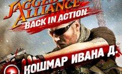Jagged Alliance – Back in Action. Рецензия.