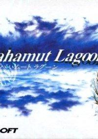 Обложка Bahamut Lagoon