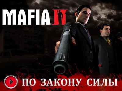 Mafia 2. Трейлер