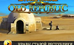 Star Wars: The Old Republic. Видеоинтервью