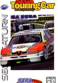 Обложка Sega Touring Car Championship