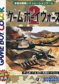 Обложка GameBoy Wars 2