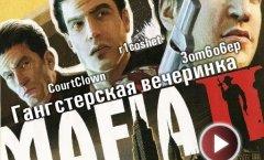 Гангстерская вечеринка Mafia 2