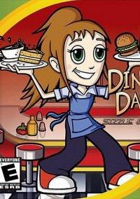Обложка Diner Dash: Sizzle & Serve