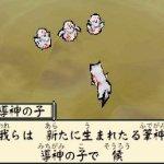 Скриншот Ōkamiden: Chīsaki Taiyō – Изображение 116