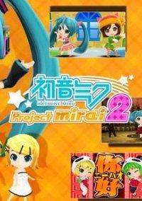 Обложка Hatsune Miku: Project Mirai 2