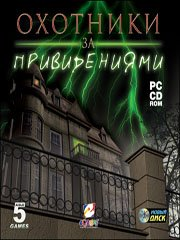 Обложка G.H.O.S.T. Hunters: The Haunting of Majesty Manor