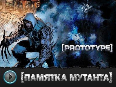 Prototype. Видеосоветы и подсказки