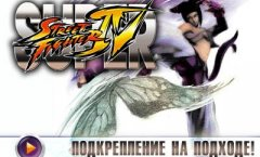 Super Street Fighter IV. Видеоинтервью