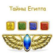 Обложка Тайны Египта
