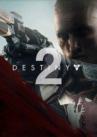 Обложка Destiny 2