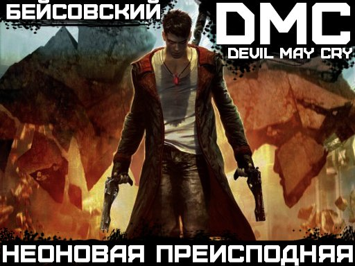 Бейсовский: DmC (Devil May Cry)
