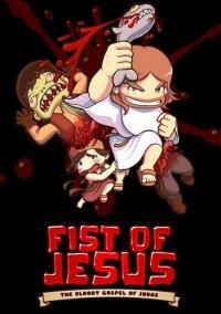 Обложка Fist of Jesus