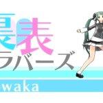 Скриншот Hatsune Miku: Project DIVA ƒ 2nd – Изображение 182
