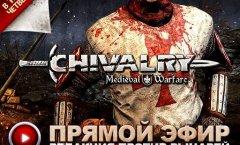 Прямая трансляция - Chivalry: Medieval Warfare