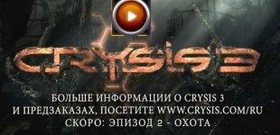 Crysis 3. Видео #9