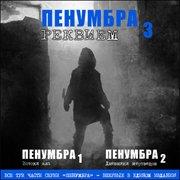 Обложка Penumbra: Requiem