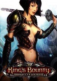 Обложка King's Bounty: Принцесса в доспехах