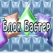 Обложка Блок Бастер