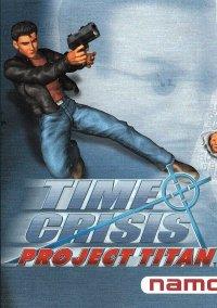 Обложка Time Crisis: Project Titan