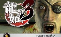 Yakuza 3. Видеопревью