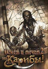 Обложка Огнем и мечом 2. На Карибы!