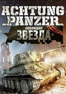 "Achtung Panzer: Операция ""Звезда"" Волоконовка 1942"
