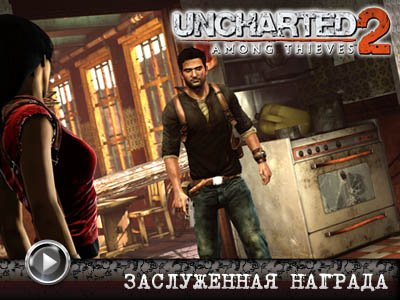Uncharted 2: Among Thieves. Видеосоветы и подсказки