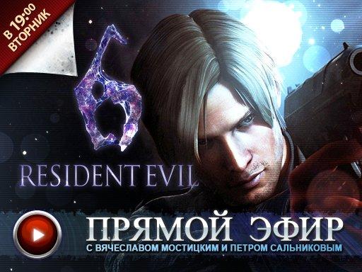 Запись прямого эфира - Resident Evil 6