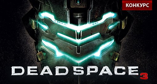 """Конкурс """"Dead Space 3"""". Заключительный этап - Изображение 1"""