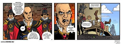 Канобу-комикс. Весь первый сезон - Изображение 19
