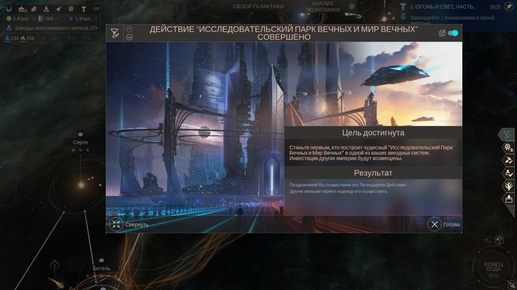 Рецензия на Endless Space 2. Обзор игры - Изображение 24