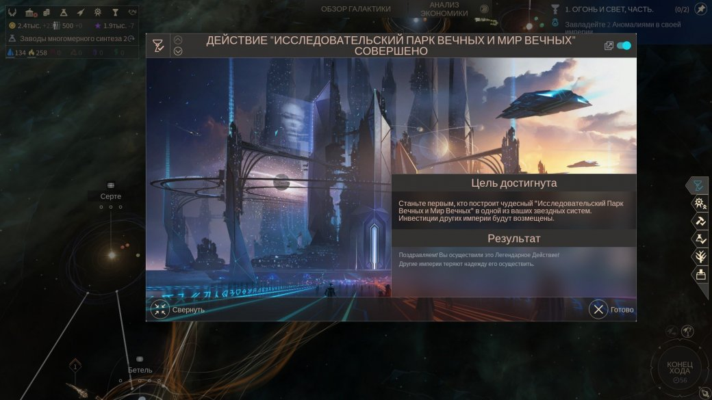 Рецензия на Endless Space 2 - Изображение 24