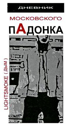 5 главных книг об уличном насилии в России - Изображение 2