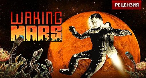 Waking Mars. Рецензия - Изображение 1