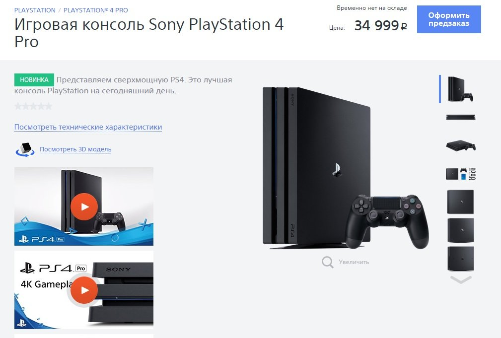 Где купить PlayStation 4 Pro вРоссии исколько она стоит - Изображение 2