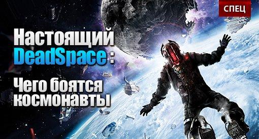 Настоящий Dead Space: Чего боятся космонавты - Изображение 1