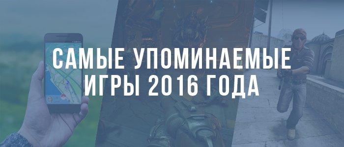 Самые упоминаемые игры 2016 года по версии ВКонтакте  - Изображение 1