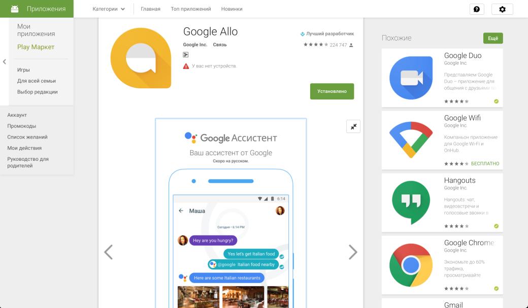 Google Assistant вскоре заговорит по-русски - Изображение 3
