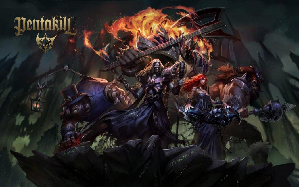 Pentakill. Как придуманная Riot Games группа завоевала мир. - Изображение 1