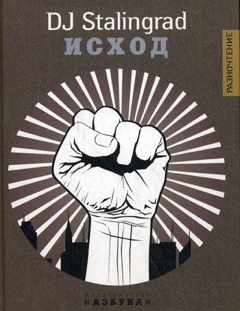 5 главных книг об уличном насилии в России. - Изображение 5