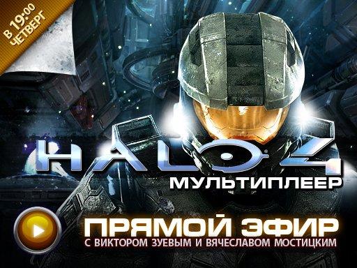 Прямая трансляция - Halo 4. Игра со зрителями - Изображение 1