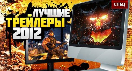 Почти Голливуд: лучшие игровые трейлеры 2012 - Изображение 1
