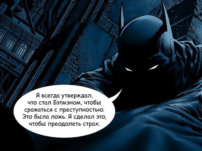 Лучшие цитаты Темного Рыцаря - Изображение 5