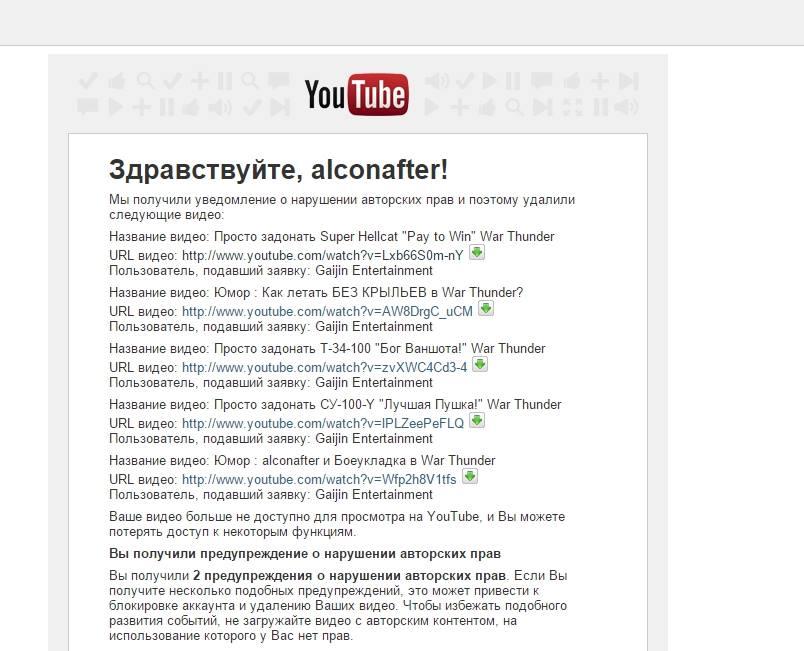 Авторы War Thunder заблокировали канал топового блогера Alconafter - Изображение 1