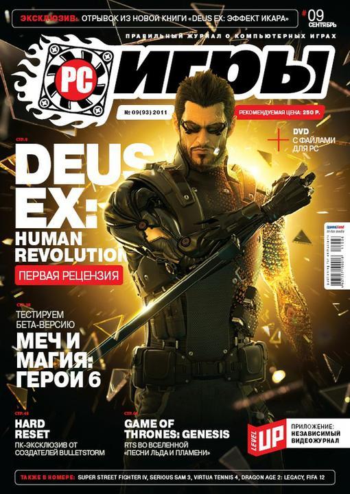 Обзор российской игровой прессы за сентябрь 2011 - Изображение 3