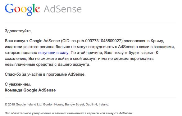 Google и PayPal уходят из Крыма из-за санкций США - Изображение 3