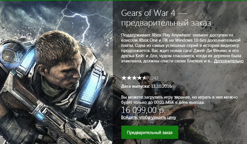 Предзаказ Gears of War 4 стоит 16 тысяч рублей - Изображение 1