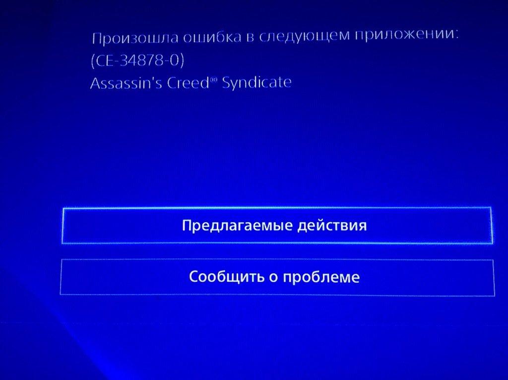 Баги в Assassin's Creed Syndicate. А я-то думал, обошлось. - Изображение 2
