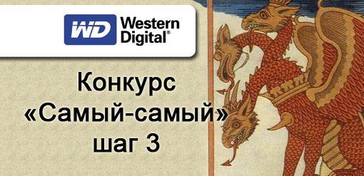 Мини-конкурс «Самый-самый» от Western Digital. Шаг третий - Изображение 1